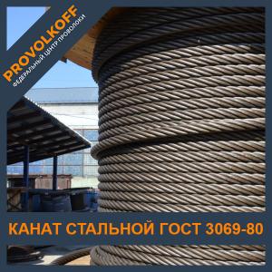 Канат стальной ГОСТ 3069-80
