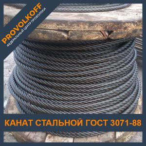 Канат стальной ГОСТ 3071-88
