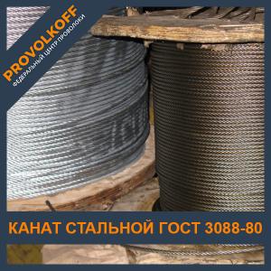 Канат стальной ГОСТ 3088-80