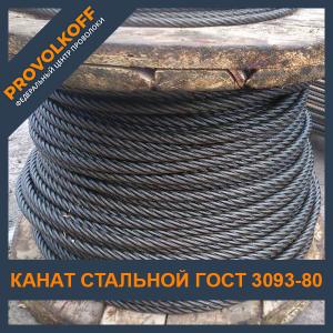 Канат стальной ГОСТ 3093-80