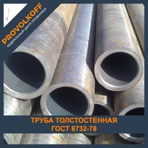 Трубы толстостенные ГОСТ 8732-78