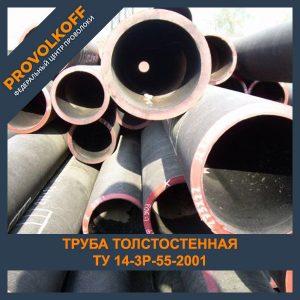 Трубы толстостенные ТУ 14-3Р-55-2001