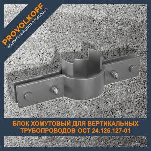 Блок хомутовый для вертикальных трубопроводов ОСТ 24.125.127-01