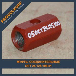 Муфты соединительные ОСТ 24.125.106-01