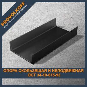 Опора скользящая и неподвижная ОСТ 34-10-615-93