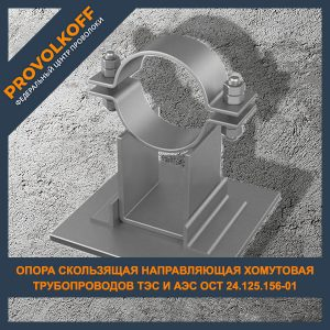 Опора скользящая направляющая хомутовая трубопроводов ТЭС и АЭС ОСТ 24.125.156-01
