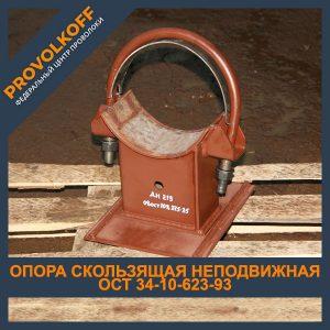 Опора скользящая неподвижная ОСТ 34-10-623-93