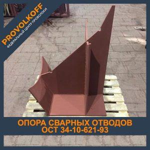 Опора сварных отводов ОСТ 34-10-621-93