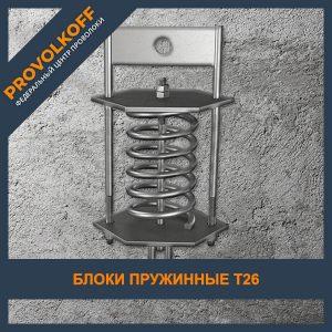Блок пружинный Т26
