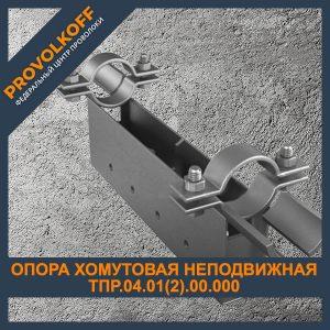 Опора хомутовая неподвижная ТПР.04.01(2).00.000