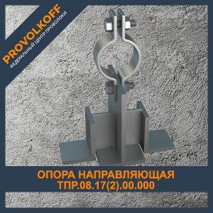 Опора направляющая ТПР.08.17(2).00.000