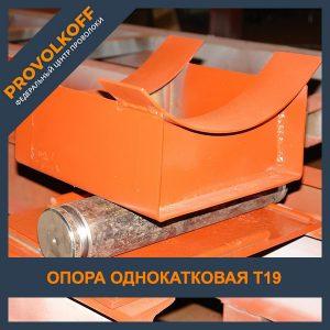 Опора однокатковая Т19