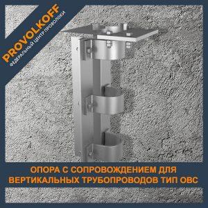 Опора с сопровождением для вертикальных трубопроводов. Тип ОВС
