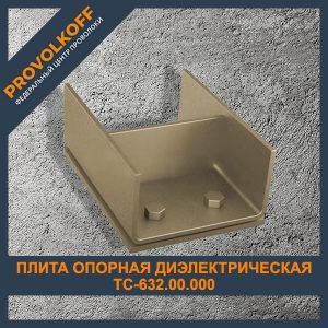 Плита опорная диэлектрическая ТС-632.00.000