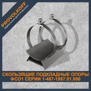 Cкользящие подкладные опоры в футляре ФСО1 серии 1-487-1997.01.000